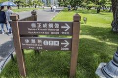 Richtungs-Brett Kusunoki Masashige Tokyo Japan stockbilder
