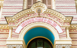 Riga Nativity of Christ Orthodox Cathedral, Latvia Stock Photography