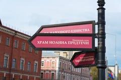 Riktning till olika ställen på lägre Volga River invallning i Nizhny Novgorod Royaltyfria Foton
