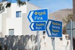 Riktnings undertecknar in Santorini Grekland Royaltyfria Foton