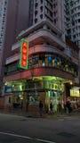 Ristorante di stile molto vecchio in Hong Kong fotografia stock libera da diritti