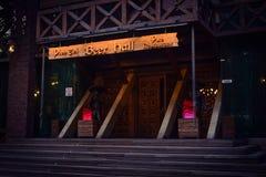 Ristoranti della città di Bacu, ristorante di Sufre Immagine Stock