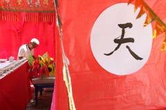 Rituale cinese Fotografie Stock Libere da Diritti