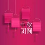 Riunione cinese di festival di lanterna Immagini Stock