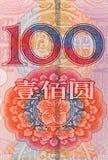 Rmb 100 юаней Стоковая Фотография