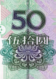 Rmb. Chinese money rmb background detail texture Royalty Free Stock Photography