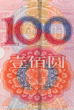 Rmb 100 yuan. Chinese money rmb background detail texture Stock Photography
