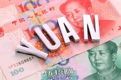 Rmb yuan money. Metal alloy Stock Photography