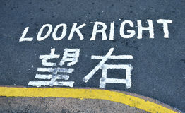 Road Marking. English & Chinese Road Marking on the Street of Hong Kong, show for looking right before crossing the street Royalty Free Stock Image