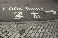 Road markings on a street in Hong Kong. Showing look left and look right Stock Photos