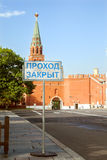 The road sign Entrance forbidden in Moscow Kremlin Royalty Free Stock Photography