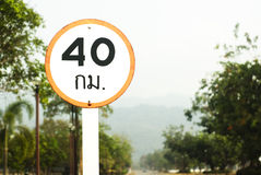 Road sign indicating a speed limit. Warning Sign for car trips Royalty Free Stock Image