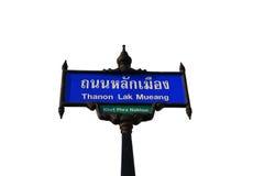 Road sign, Lak Muang road Royalty Free Stock Photo