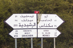 Road sign in a Moroccan road Stock Image