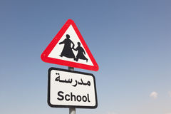 Road sign at the school in Qatar Royalty Free Stock Images