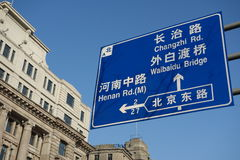 Road sign in shanghai Stock Photo