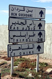 Road sign in Tunisia Royalty Free Stock Images