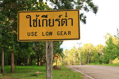 Road sign. Road sign warning downhill use low gear Stock Photos