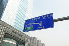 Road signs in guangzhou  tianhe district Stock Photography