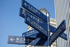 Road signs  in shanghai Stock Images