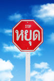 Road signs, Stop sign dangerous in Thailand Royalty Free Stock Photo