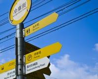 Roadsign在蓝天下在城市 免版税库存照片