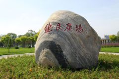 Rock carving in a park Stock Photography