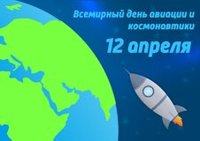 The rocket and the planet Earth in space. The text in Russian is the world day of aviation and cosmonautics, April 12. The first flight of man into space Royalty Free Stock Photo