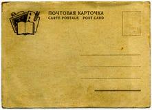 rocznik pocztówkowy Obrazy Stock