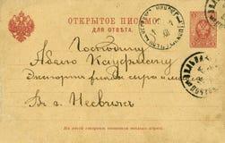 rocznik pocztówkowy Obrazy Royalty Free