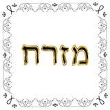 rocznik ramowy dekoracyjny Złoto Hebrajski wpisowy Mizrah royalty ilustracja