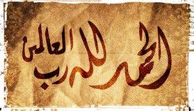 Rocznika grunge Hamdulah arabski tekst na słomianej teksturze obrazy royalty free