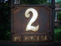 Rocznika grunge kwadrata metalu ośniedziały talerz liczba uliczny adres Zdjęcie Royalty Free