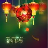 Rode Chinese traditionele document lantaarn Stock Afbeeldingen