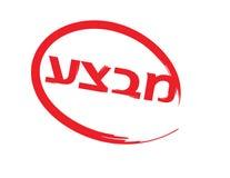 Rode geïsoleerde cirkel en de tekst van de verkoop de Hebreeuwse banner vector illustratie