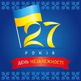 27 rok Ukraińska niezależność z ukraińskim tekstem i liczbami na flaga ilustracji
