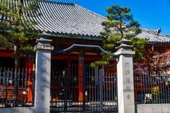 Rokuharamitsuji寺庙 免版税库存照片
