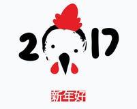 Roligt kort för vektor Stiliserad målad tupp för nytt år 2017 Jag önskar ett lyckligt nytt år i kines Royaltyfri Fotografi