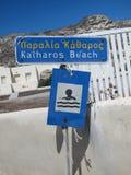 Romantische Ansicht Santorini lizenzfreie stockfotografie