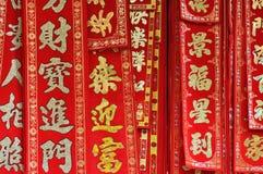 Rood couplet met felicitaties in Chinees nieuw jaar Royalty-vrije Stock Foto's