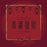 Rood Gelukkig Nieuwjaar! kaart Royalty-vrije Illustratie