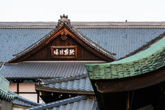 Rooftops of traditional Japanese houses in Gion, Kyoto Stock Photo