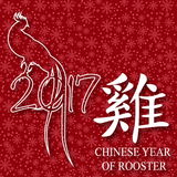 Rooster animal of Chinese New year. Vector illustration card of Chinese New year 2017 with the rooster logo on the Eastern calendar Vector Illustration