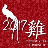 Rooster animal of Chinese New year. Vector illustration card of Chinese New year 2017 with the rooster logo on the Eastern calendar Stock Images