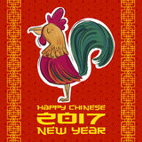 Rooster as animal symbol of Chinese New year 2017 Royalty Free Stock Photography