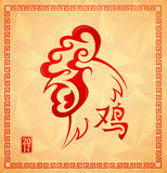Rooster as Chinese zodiac animal sign Royalty Free Stock Photo