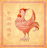 Rooster as Chinese zodiac animal sign Royalty Free Stock Photos