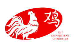 Rooster as symbol of 2017 by Chinese zodiac Royalty Free Stock Image