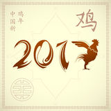 Rooster as symbol for year 2017 with corresponding hieroglyph Royalty Free Stock Photography