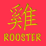 Rooster golden Chinese zodiac. A 3D gold Chinese letter with English word on lucky red background. Chicken is one of the twelve animals in 12-years cycles, under stock images